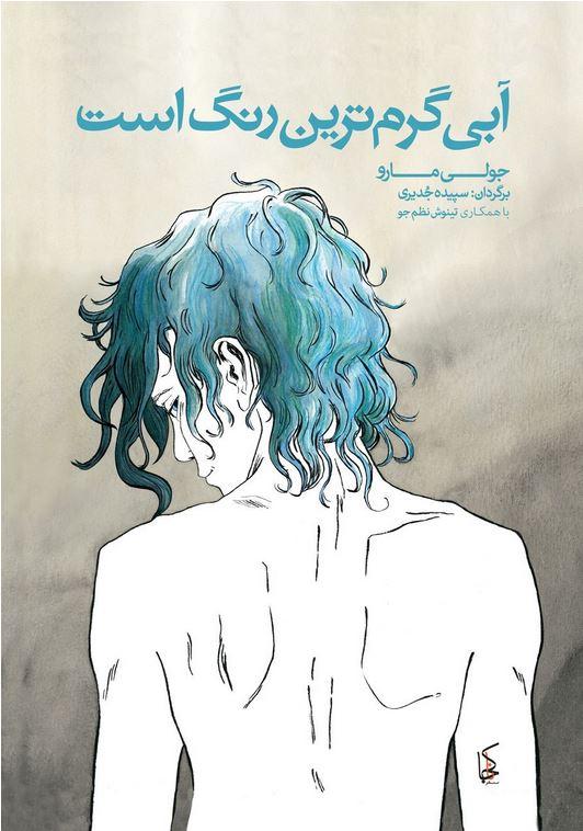 Couverture de la BD «Le bleu est une couleur chaude» de Julie Maroh, traduit en persan.  (Photo: Capture d'écran)